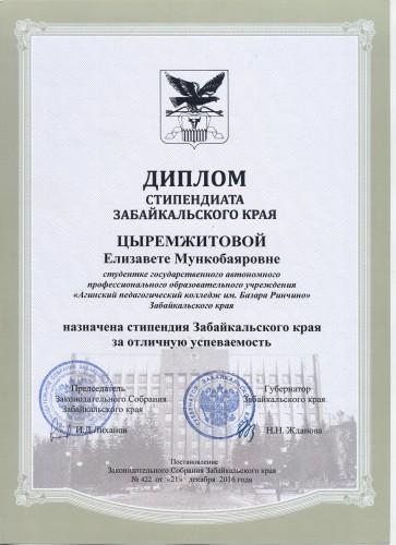 Цыремжитова 001
